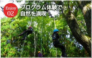 プログラム体験で自然を満喫