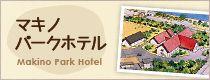 マキノパークホテル